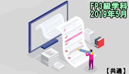 FP3級【学科試験】過去問題の解説2019年5月【共通】