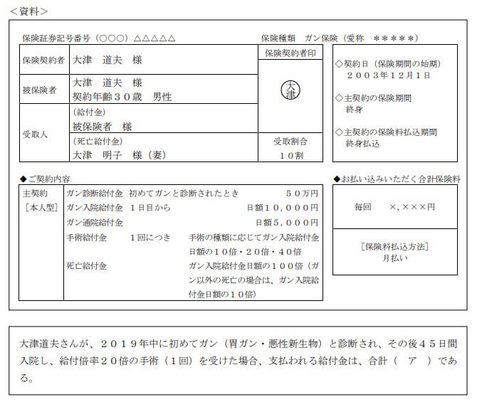 2019年5月実施FP3級実技試験第9問