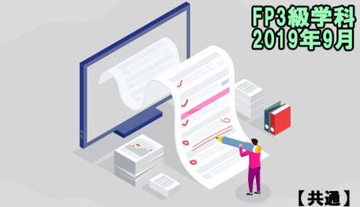 FP3級の過去問題の解説【学科試験】2019年9月【共通】