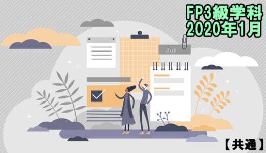 FP3級の過去問題の解説【学科試験】2020年1月【共通】