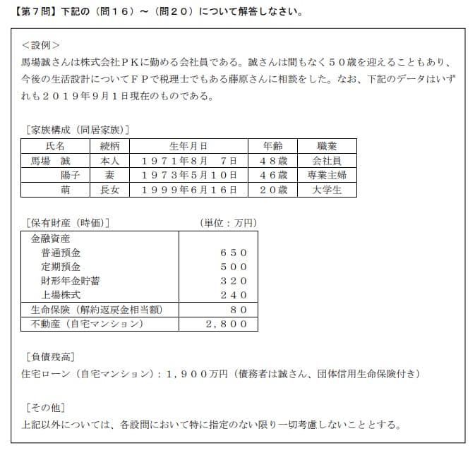 2019年9月実施FP3級実技試験第16問の資料