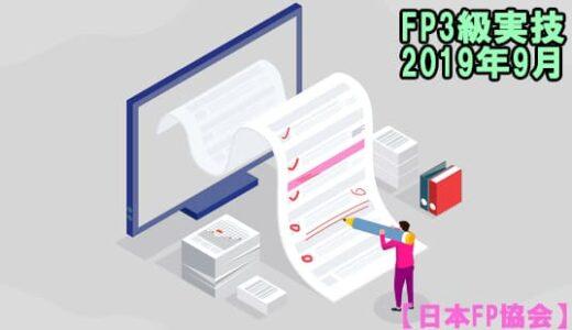 FP3級の過去問題の解説【実技試験】日本FP協会2019年9月