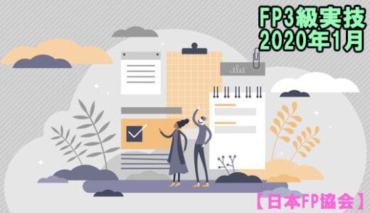 FP3級の過去問題の解説【実技試験】日本FP協会2020年1月