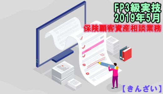 FP3級過去問題の解説【実技:保険顧客】きんざい2019年5月
