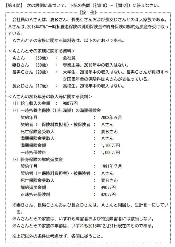 2019年5月実施FP3級実技試験保険顧客資産相談業務12の資料