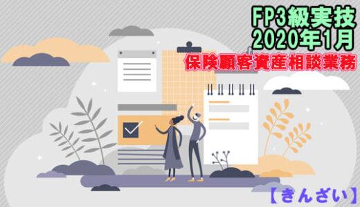 FP3級【きんざい:保険顧客】2020年1月【問10】