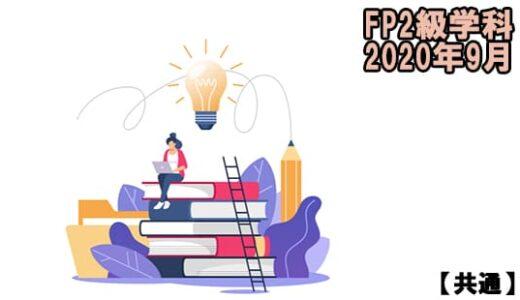 FP2級の過去問題の解説【学科試験】2020年9月【共通】