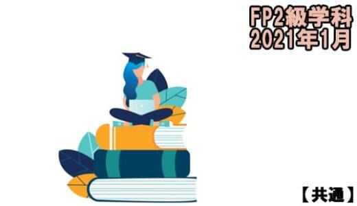 FP2級の過去問題の解説【学科試験】2021年1月【共通】