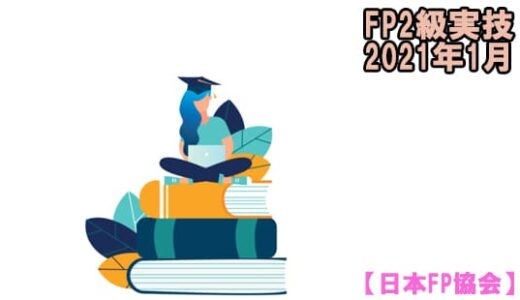 FP2級の過去問題の解説【実技試験】日本FP協会2021年1月