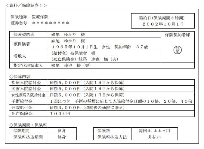 2021年1月実施日本FP協会FP2級実技試験第11問の資料①