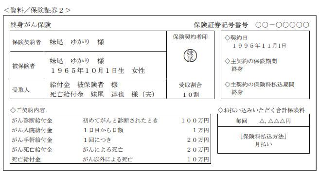2021年1月実施日本FP協会FP2級実技試験第11問の資料②