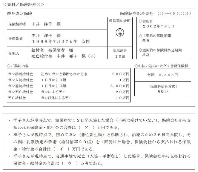 2020年9月実施日本FP協会FP2級実技試験第11問の資料②