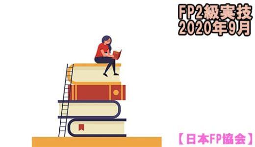 FP2級の過去問題の解説【実技試験】日本FP協会2020年9月