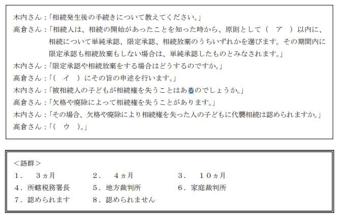 2020年9月実施日本FP協会FP2級実技試験第19問の資料