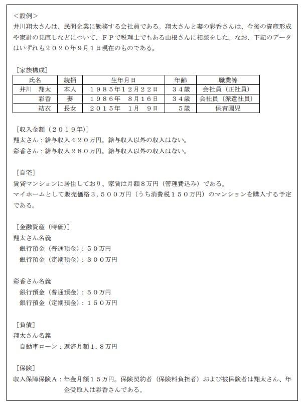 2020年9月実施日本FP協会FP2級実技試験第31問の資料