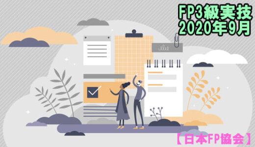 FP3級の過去問題の解説【実技試験】日本FP協会2020年9月