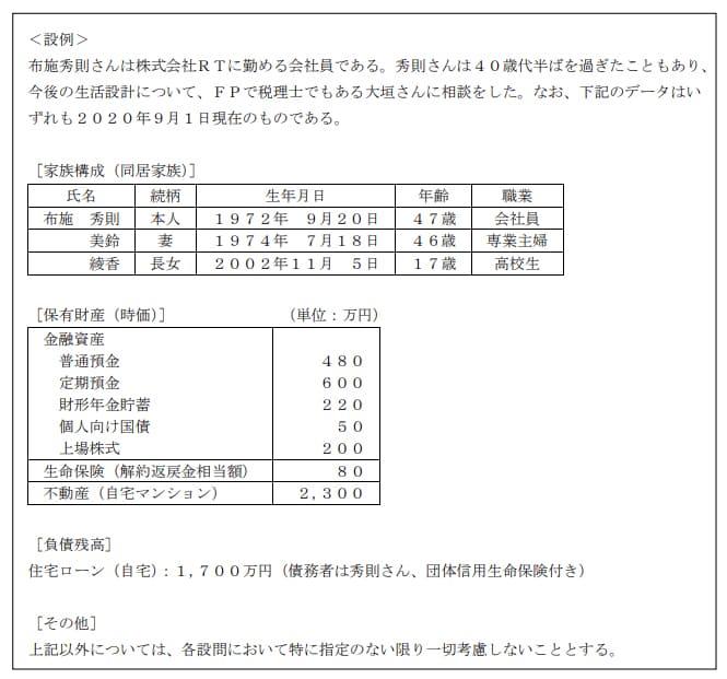 2020年9月実施FP3級実技試験第19問の資料