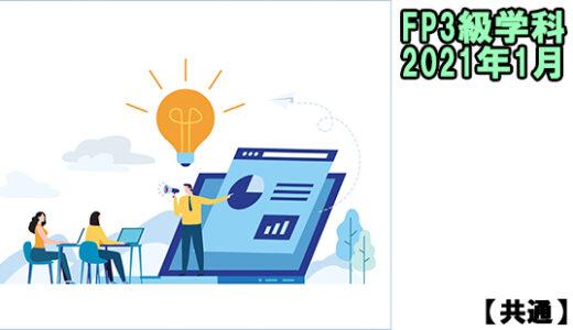 FP3級の過去問題の解説【学科試験】2021年1月【共通】