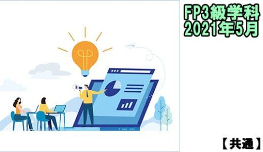 FP3級の過去問題の解説【学科試験】2021年5月【共通】