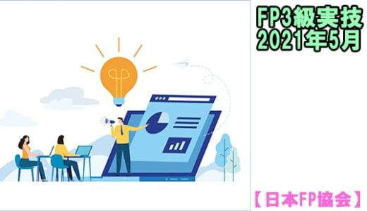 FP3級の過去問題の解説【実技試験】日本FP協会2021年5月