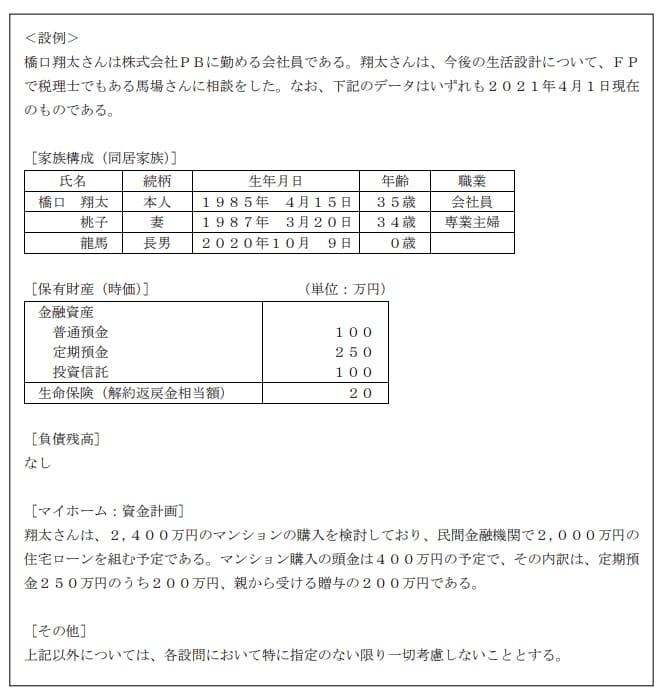 2021年5月実施FP3級実技試験第19問の資料①