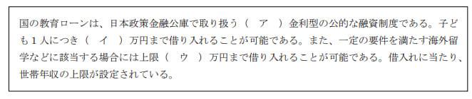 2021年5月実施FP3級実技試験第17問の資料②
