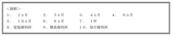 2020年1月実施日本FP協会FP2級実技試験第19問の資料