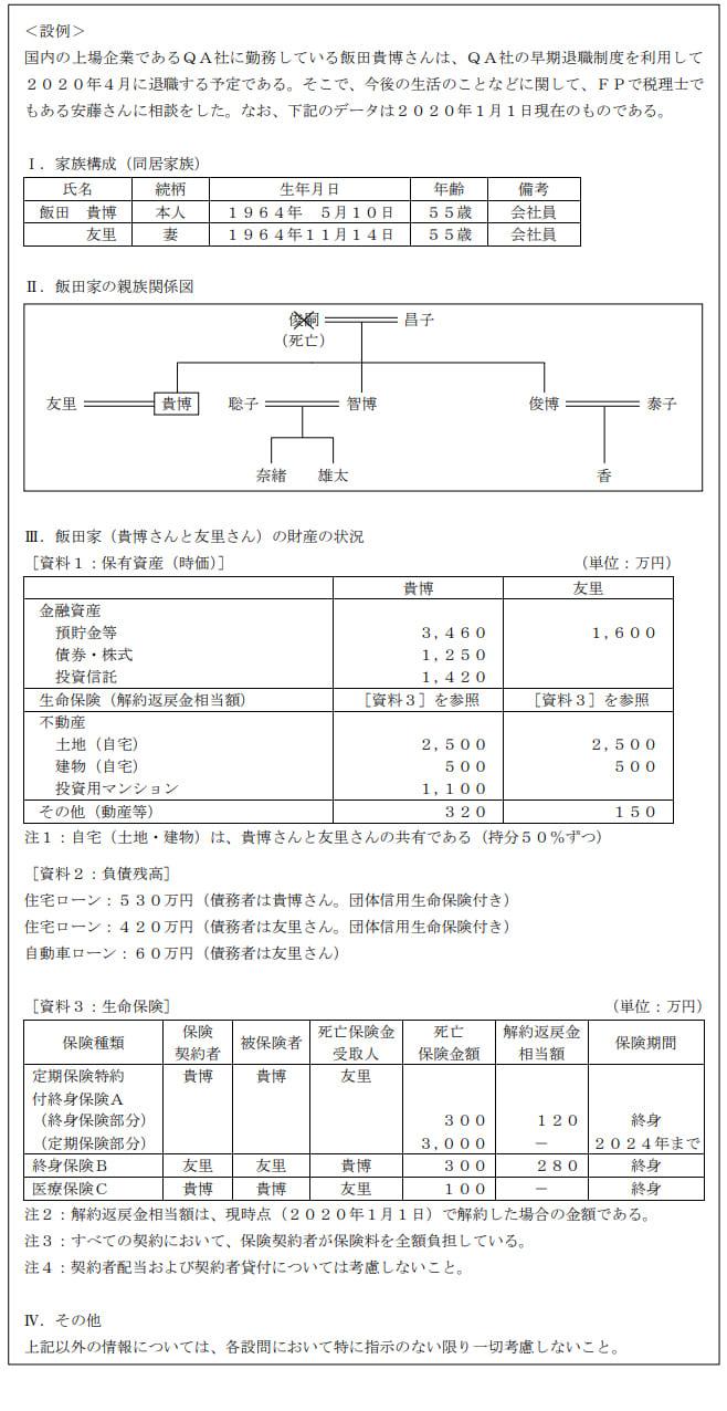 2020年1月実施日本FP協会FP2級実技試験第38問の資料