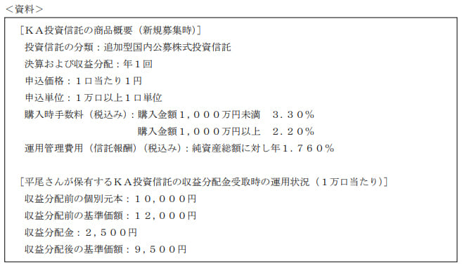 2020年1月実施日本FP協会FP2級実技試験第5問の資料
