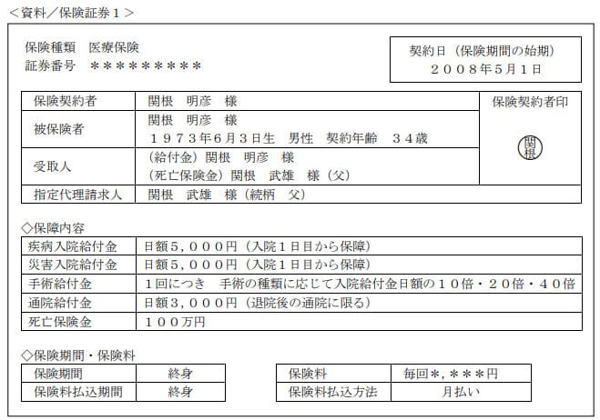 2021年5月実施日本FP協会FP2級実技試験第11問の資料①