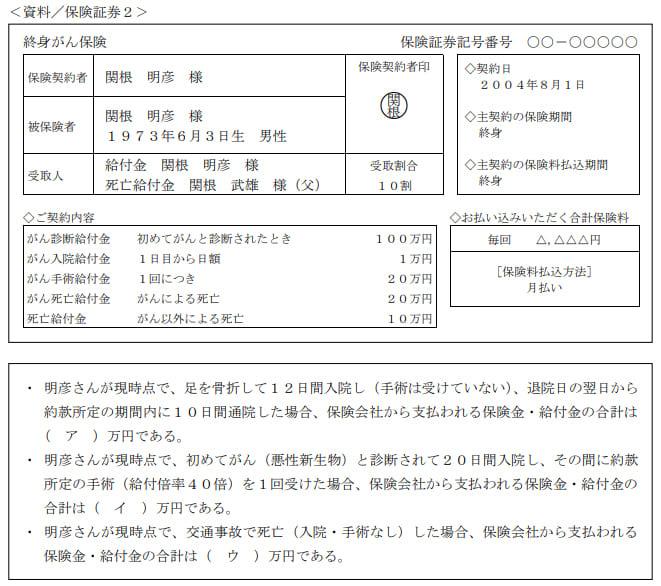 2021年5月実施日本FP協会FP2級実技試験第11問の資料②