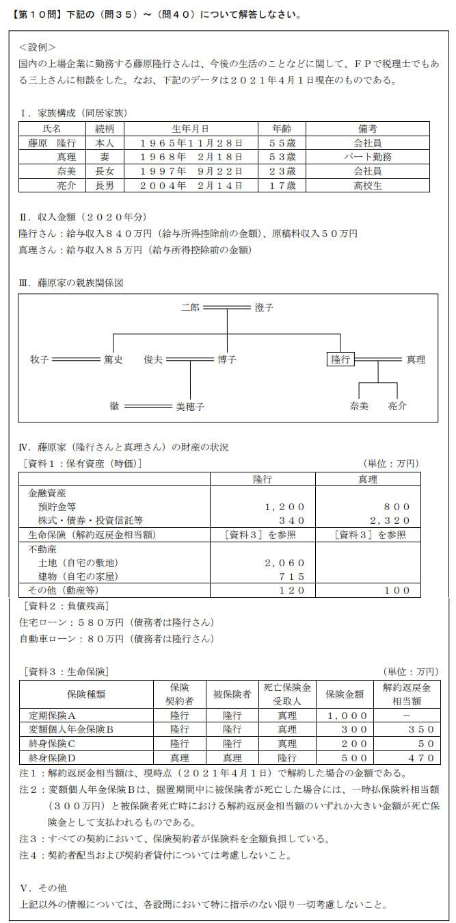 2021年5月実施日本FP協会FP2級実技試験第40問の資料