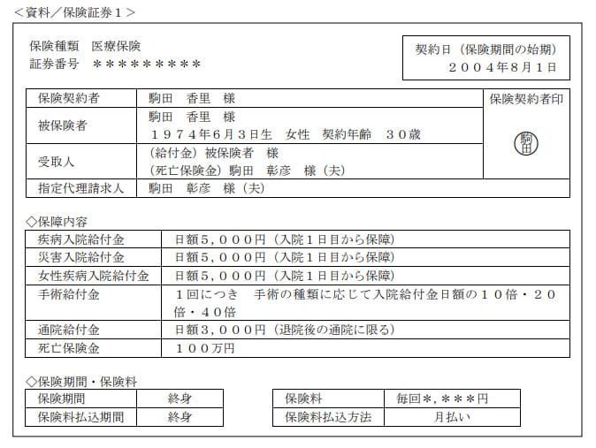 2019年9月実施日本FP協会FP2級実技試験第11問の資料①