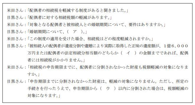 2019年9月実施日本FP協会FP2級実技試験第21問の資料