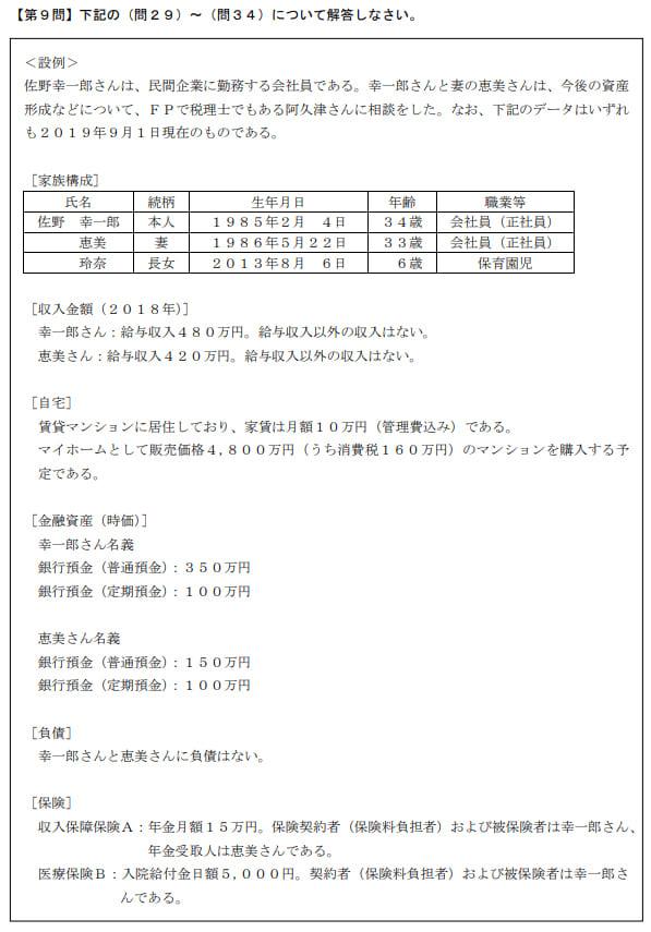 2019年9月実施日本FP協会FP2級実技試験第32問の資料