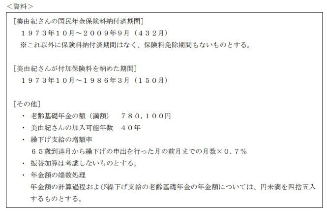 2019年9月実施日本FP協会FP2級実技試験第39問の資料②