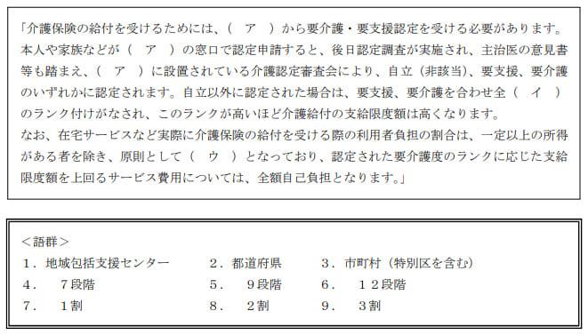 2019年9月実施日本FP協会FP2級実技試験第40問の資料②