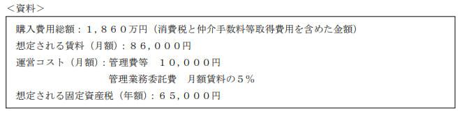 2019年9月実施日本FP協会FP2級実技試験第8問の資料