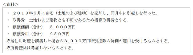 2019年9月実施日本FP協会FP2級実技試験第10問の資料