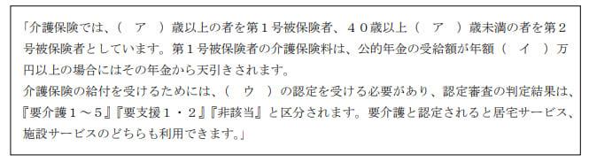 2021年9月実施FP3級実技試験第20問の資料②