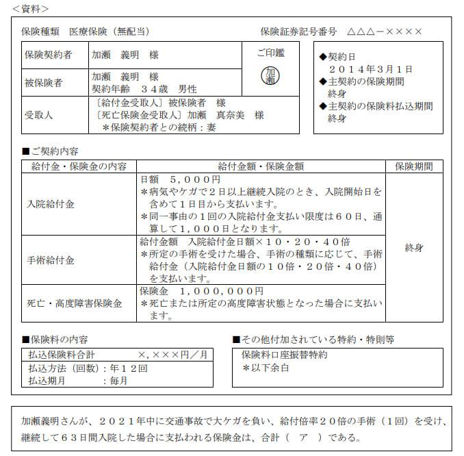 2021年9月実施FP3級実技試験第8問の資料