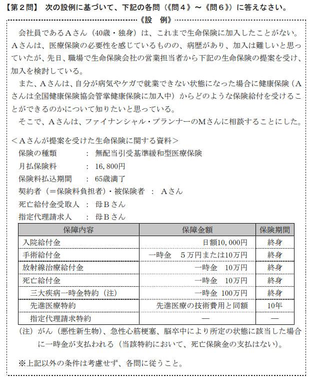 2021年9月実施FP3級実技試験保険顧客資産相談業務問6の資料