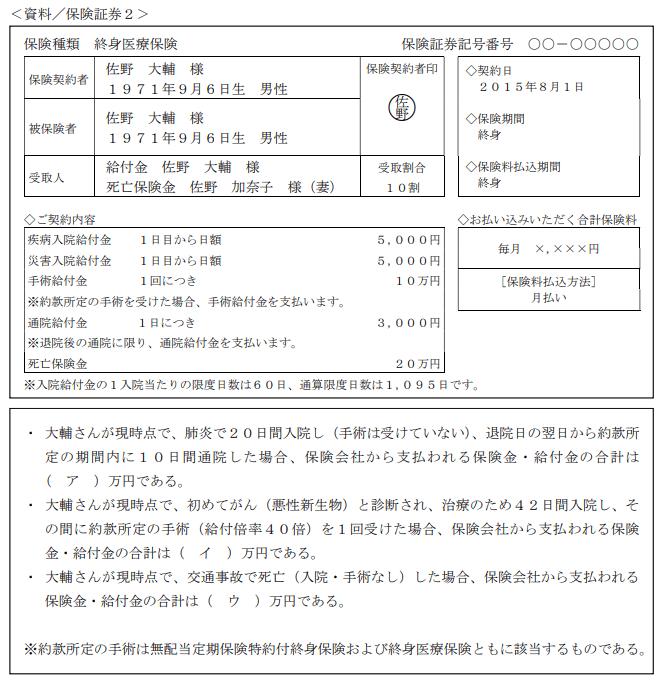 2021年9月実施FP2級実技試験第11問の資料②