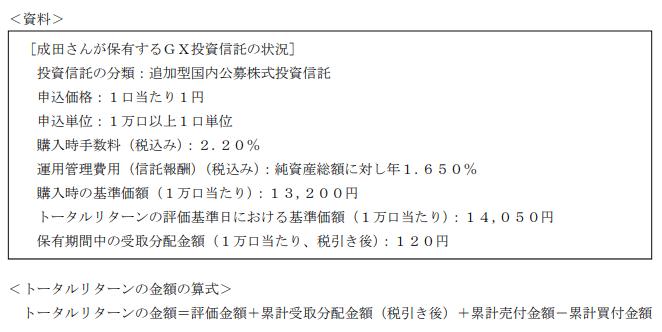 2021年9月実施FP2級実技試験第5問の資料