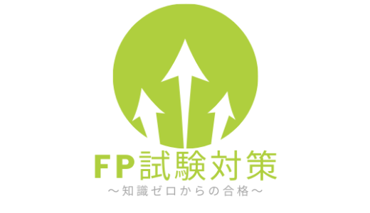 FP2級【日本FP協会実技】2021年9月【問17】